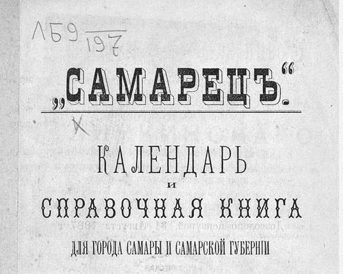 Исторический календарь Самары: 20 января. Первые губернские дворянские выборы (1852), Г.С.Аксаков — седьмой губернатор, оставивший добрый след в истории (1867), знаменитая ракета Р-7 (1960)