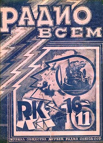 Исторический календарь Самары: 29 января. Принят план радиофикации региона (1927), первый агрегат ГЭС поставлен под нагрузку (1955), принят в эксплуатацию Дворец культуры «Звезда» (1969)