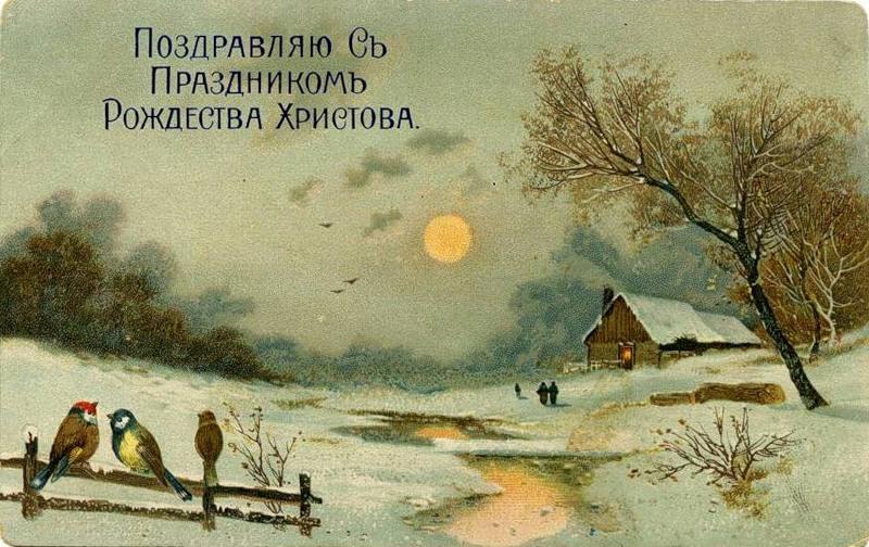Рождество. Начало святок. Народные приметы на 7 января