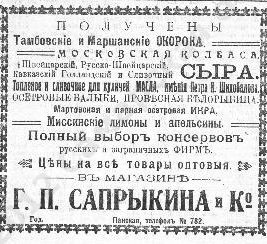Исторический календарь Самары: 14 января. Открылся магазин купца Г.П.Сапрыкина (1911), выставка перед театром керосиновых фонарей, дуговых и электролампочек (1914), «Чудо окаменевшей Зои» (1956)
