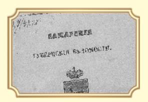 Исторический календарь Самары: 5 января. Вышла первая газета в Самаре (1852), оживление на бирже — русская пшеница в цене повышается (1913), «Как мы горим. Отчего мы горим», — образовано добровольное пожарное общество (1924)