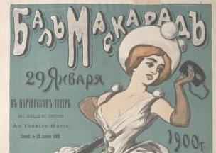 Исторический календарь Самары: 2 февраля. Боялись холеры (1879), маскарады в пользу детских приютов (1911), бдительный пионер спас поезд (1940)