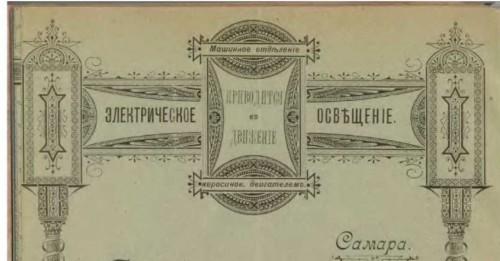 Исторический календарь Самары: 2 марта. Как пришло к нам электричество (1895), «врачи-вредители» (1912), избран Совет рабочих депутатов (1917)