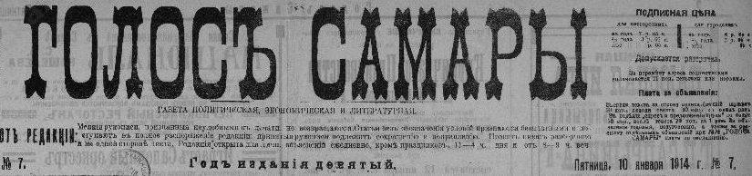Исторический календарь Самары: 14 марта. День рождения декабриста А.В.Веденяпина (1804), открыт первый «общественный банк» (1861), «велика наша Самара и обильна, да нищих в ней тьма» (1906)