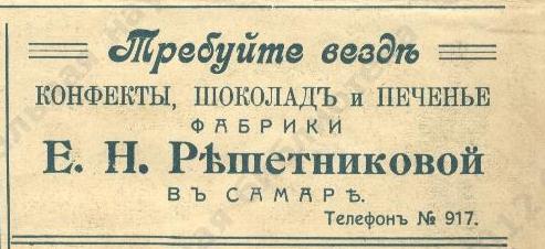 Исторический календарь истории Самары: 11 марта. Нумерация домов в Самаре будет «подобно Петербургу» (1896), забастовка рабочих на пивзаводе (1914), поддельные карточки на продукты (1947), «Волготанкер» осваивает мир (1998)