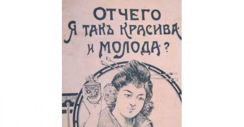 Исторический календарь Самары: 19 марта. Создание Биржи (1893), продается книга «Отчего я так красива и молода» (1909), открыт шахматный клуб (1961)