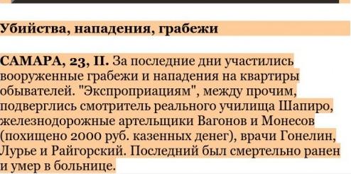 Исторический календарь Самары: 9 марта. Участились грабежи (1907), партийцам предложено сдавать личные патефоны для клубов (1920), родился руководитель штурма Зимнего В.А.Антонов-Овсеенко (1883)