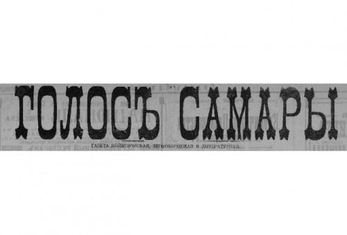 Исторический календарь Самары: 13 апреля. Похоронить близкого человека было дорого во все времена (1906), в Сызрани планировали пустить трамвай (1907), С.П.Королев и Ю.А.Гагарин в Куйбышеве (1961)