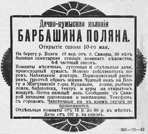Исторический календарь Самары: 20 сентября. Родился А.Н.Наумов, почетный гражданин городов Самара и Ставрополь (1868), появился «Курорт Барбашина поляна» (1915), огненная трагедия в Сызрани, погиб 41 человек (1980)