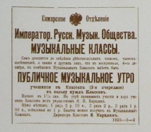 Исторический календарь Самары: 18 сентября.  Открылось Отделение музыкального общества (1902), паровозы перевели на дровяное отопление (1919), нищим перестали подавать — «самим есть нечего» (1891)