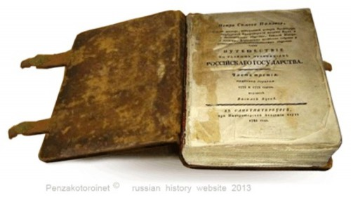 Исторический календарь Самары: 6 октября. Ученый Паллас начал изучение края (1768), открыли концертный зал и ресторан «Аквариум» (1906), сдали в эксплуатацию гвоздильный завод (1940)