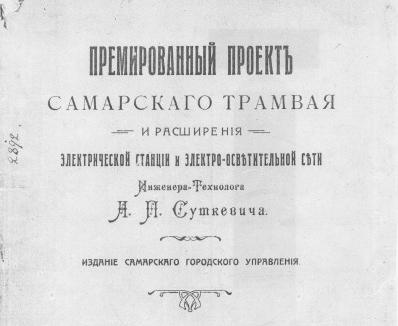Исторический календарь Самары: 8 октября. Городничий Второв с грустью вспоминал «свободу» (1815), стал известен автор проекта трамвая в городе (1912), ревком вернулся «из эвакуации» (1918)