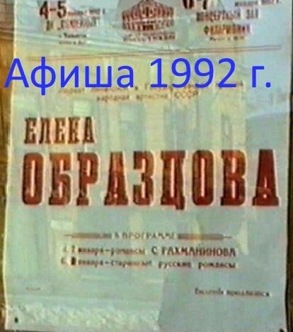 Самарские старости — 14 декабря. Великая певица Елена Образцова дала концерт в Самаре