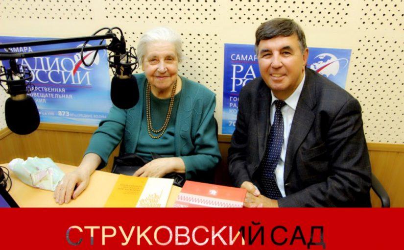 Радиопрограмма «Струковский сад» (№ 40)