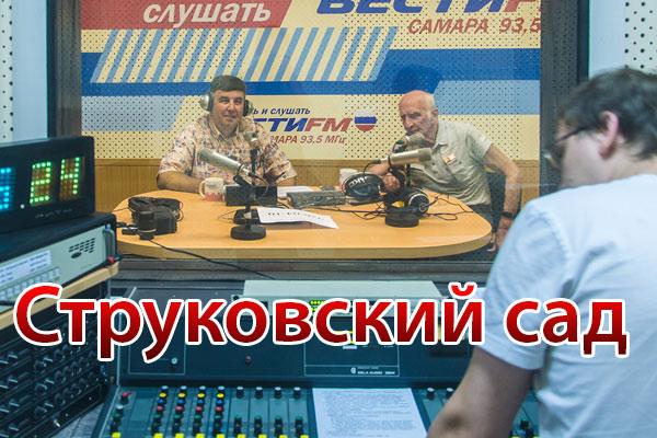 Радиопрограмма «Струковский сад» (выпуск № 26, вышла в эфир 06.08.2015)