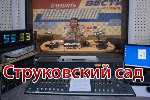 Радиопрограмма «Струковский сад» (выпуск 33-34, в эфир вышла 23.09.2015)