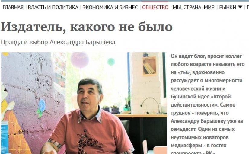 Издатель, какого не было. Правда и выбор Александра Барышева